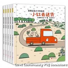 宫西达也小卡车绘本(平装/一套5册)