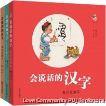 会说话的汉字(全3册)