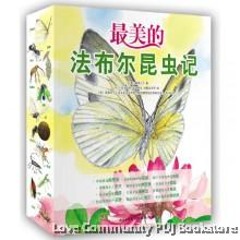 最美的法布尔昆虫记(全12册)