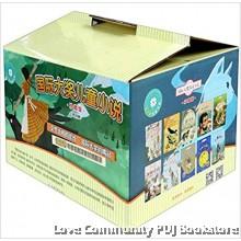 国际大奖儿童小说 珍藏版(礼盒装 共20册)