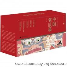 亲近母语 中国老故事(12册)