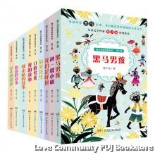梅子涵讲故事系列 (全3辑共9册)