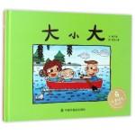 儿童时代图画书:大小大