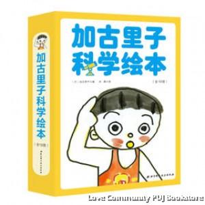 加古里子科学绘本(全10册)(新版)