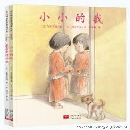 日本心灵成长绘本·最喜爱的奶奶+小小的我(套装共2册)