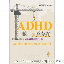 ADHD并不存在