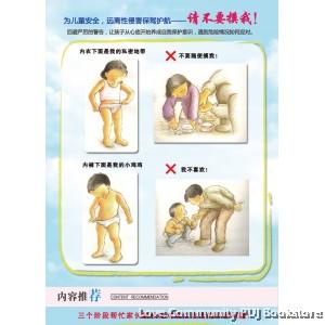 东方少儿性教育绘本(3册)