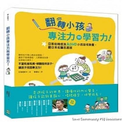 翻转小孩专注力与学习力!亚斯伯格症及ADHD小孩如何教养,听日本名医怎么说