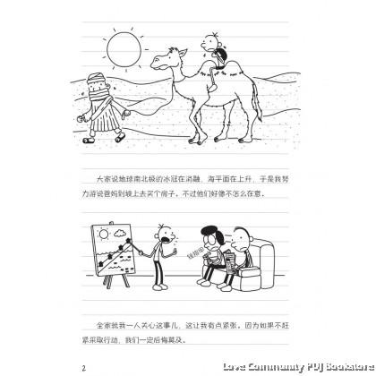 小屁孩日记25-26(平装共2册)