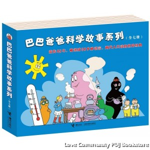 巴巴爸爸科学故事系列(全七册)