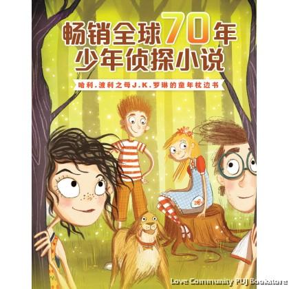 世界第一少年侦探团·第四辑(完结篇,全6册)
