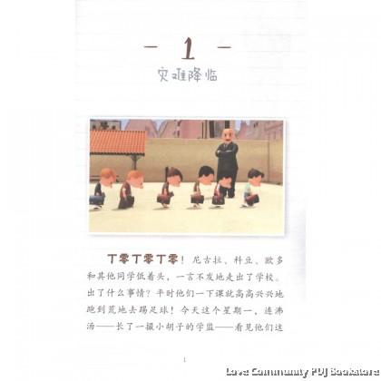 小淘气尼古拉新编故事(全七册)