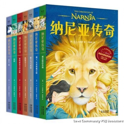 纳尼亚传奇 (7册)