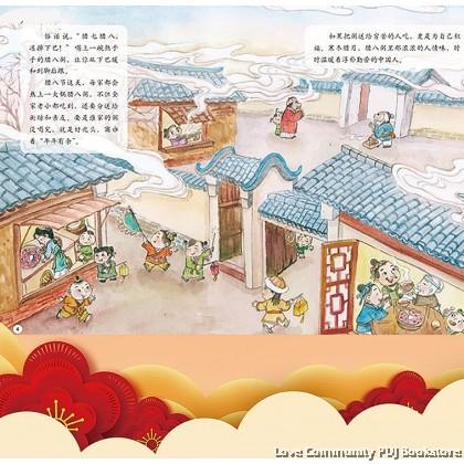 中国传统文化绘本·中华传统节日(套装共8册)