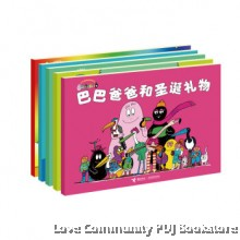 巴巴爸爸经典图画故事 - 度假篇(全5册)