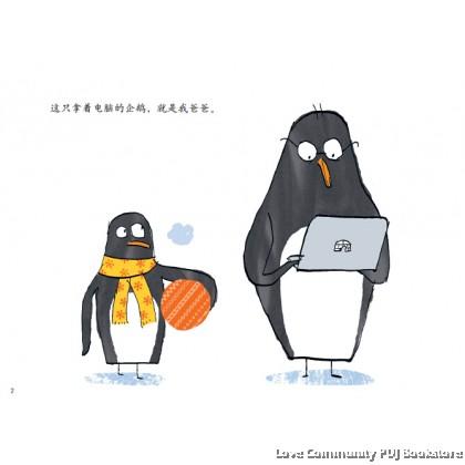 企鹅爸爸爱上网