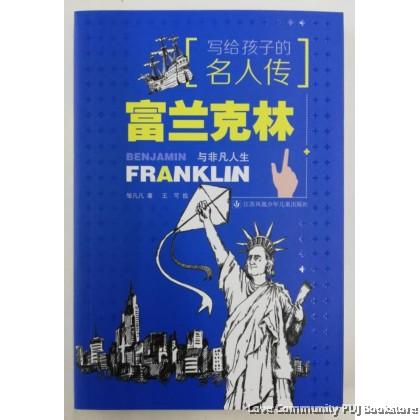 写给孩子的名人传:富兰克林与非凡人生