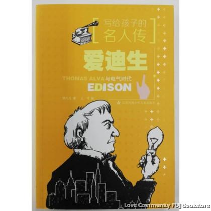 写给孩子的名人传:爱迪生与电气时代
