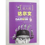 写给孩子的名人传: 达尔文与生命密码