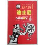 写给孩子的名人传:迪士尼与动画王国