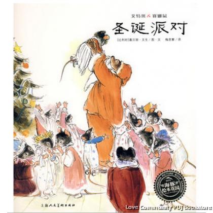 艾特熊&赛娜鼠:我们在一起的日子+圣诞派对(全2册)