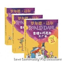 罗尔德.达尔作品典藏: 查理和巧克力工厂(全3册)(彩图拼音版)