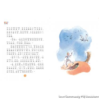 罗尔德.达尔作品典藏: 詹姆斯与大仙桃(全2册彩图拼音版)