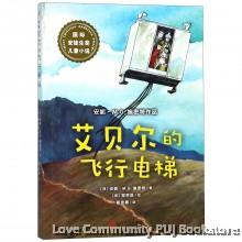 国际安徒生奖儿童小说:艾贝尔的飞行电梯