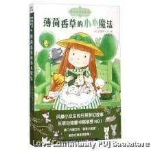 魔仙花园的故事3:薄荷香草的小小魔法