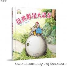 启发童话小巴士:母鸡孵出大恐龙