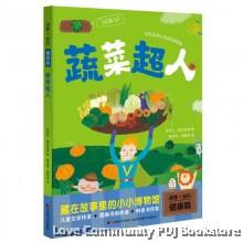 故事+知识-蔬菜超人