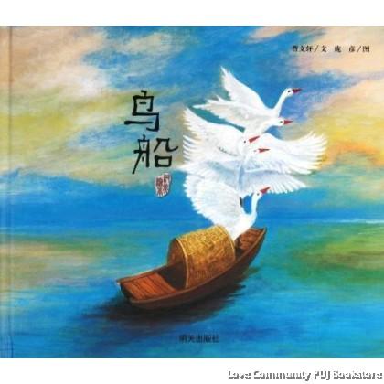 鸟船(精装绘本)