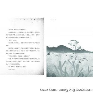 汤汤奇妙故事集:青草国女孩
