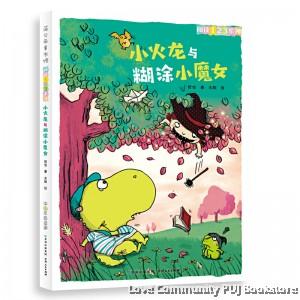 阅读123:小火龙与糊涂小魔女