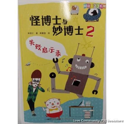 阅读123:怪博士与妙博士2