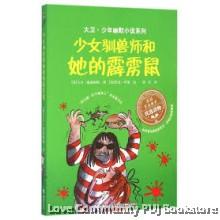 大卫少年幽默小说系列:少女驯兽师和她的霹雳鼠
