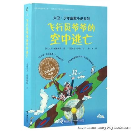 大卫少年幽默小说系列:飞行员爷爷的空中逃亡