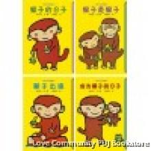小猴子的故事系列(全4册)
