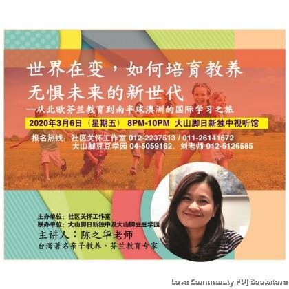 306大山脚:台湾著名亲子教养、芬兰教育专家陈之华老师【世界在变,如何培育教养无惧未来的新世代——从北欧芬兰教育到南半球澳洲的国际学习之旅】专题讲座