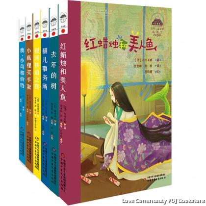 世界儿童文学典藏馆· 日本馆 (全6册)