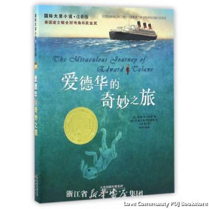 国际大奖小说·注音版:爱德华的奇妙之旅