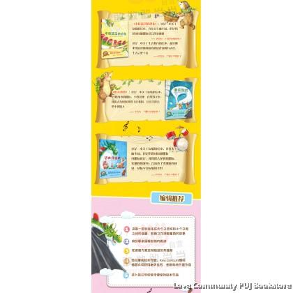 大个子恐龙和小个子兔(全3册)
