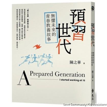 预习世代:无惧未来的青春教养故事