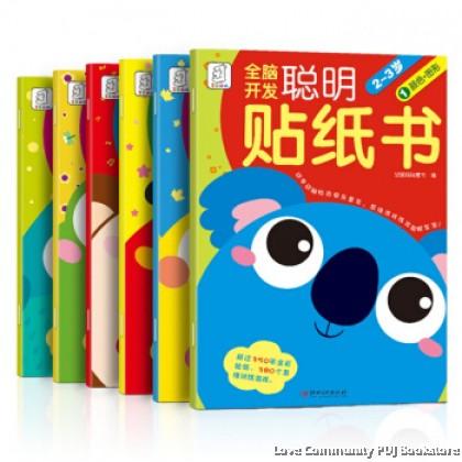 全脑开发聪明贴纸书·生活习惯(2-3岁全6冊)