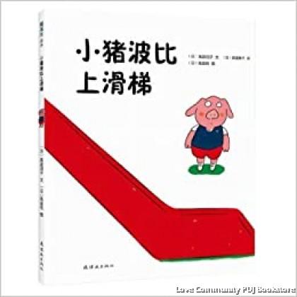 小猪波比上滑梯