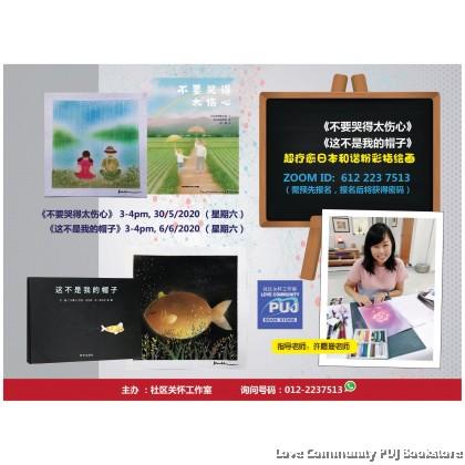许愿珊老师【不要哭得太伤心】和【这不是我的帽子】超疗愈日本和谐粉彩指绘画