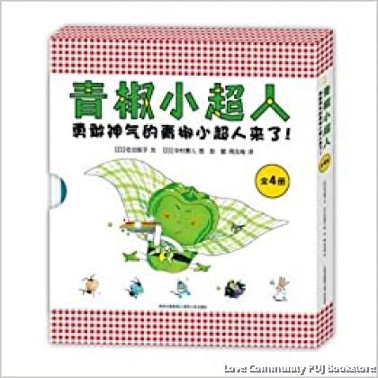 青椒小超人(全4册)
