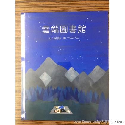 云端图书馆(台)
