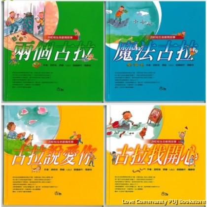 古拉童年心事系列(全4册)