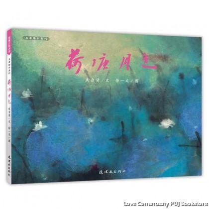 名著绘本系列:荷塘月色/朱自强